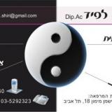 שירי לפיד - רפואה סינית בגבעתיים