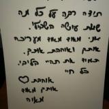 מכתב נילי יוסף סלע המלצה
