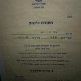 נילי יוסף סלע - תעודת אחות מוסמכת