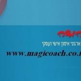 מגי בן יהודה-ייעוץ ארגוני אימון אישי ועסקי