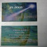 תאיה חן - מתקשרת טיפולית בחיפה