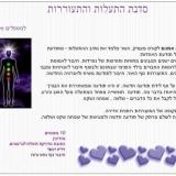 דליה רמפל - המרכז לריפוי והתפתחות רוחנית - חיבור בין מדע רוח ונפש