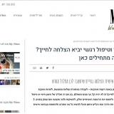 סמדר בר עוז כתבה באתר 1