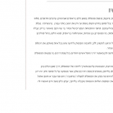 סמדר בר עוז כתבה באתר 2