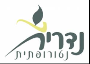 נדרית לייבוביץ שאול – נטורופתית מוסמכת בחיפה