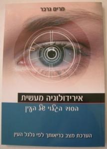 מרים גרבר - ספר אירידולוגיה