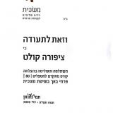 ציפורה קולט - פרחי באך ודמיון מודרך בירושלים