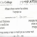 גיל דהן – רפואה סינית עתיקה בגבעתיים