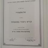 טל אלפנדרי - מטפלת זוגית, מדריכת הורים ומטפלת ריגשית בתל אביב