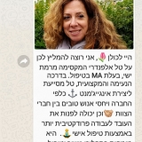 טל אלפנדרי - מטפלת זוגית, מדריכת הורים ומטפלת ריגשית בתל אביב. המלצות