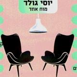 יוסי גולד - טיפולי מוח אחד וקינסיולוגיה בירושלים