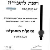 דנה ברזני - אימון אישי טיפולי NLP ודמיון מודרך בירושלים