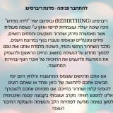 איציק נפתלי - סדנאות ריברסינג בתל אביב