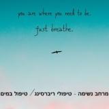 איציק נפתלי - טיפולי וואטסו וריברסינג בתל אביב