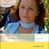 רעיה לייטון - מטפלת בשיטת האקומי בירושלים