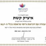 איציק קשת - אימון אישי NLP בחיפה
