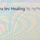 טיפולי הילינג ותטא הילינג בירושלים - גאיה לב לילך בן טוב