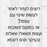 איל רקט - מאמן אישי ומטפל בעזרת NLP ודמיון מודרך בתל-אביב