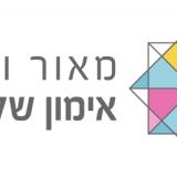 מאור - טיפולי רייקי וביו-ארגונומי בתל אביב