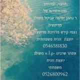 אסתר שרביט - טיפולי NLP ודמיון מודרך בירושלים