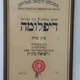 שרה גרין Lic.Ac מטפלת רב תחומית ברפואה משלימה בתל-אביב
