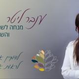 ענבר ליטר - טיפול בחרדות בטראומות ובפגיעות מיניות באופקים ובאון-ליין