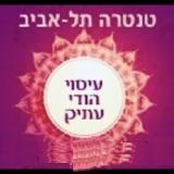 חן לוי - עיסוי טנטרה בתל אביב
