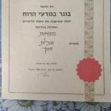 ג'וי שפר - שיטת אלכסנדר ועיסוי רפואי בירושלים