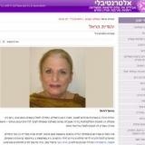 יהודית הראל מטפלת הוליסטית