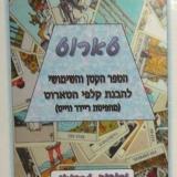 יהודית גרסיאן ספר