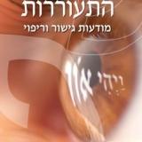 בלה אשור - ספר התעורות