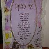 נילי יוסף סלע מכתב המלצה