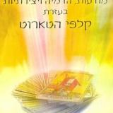 אילנה הראל – יעוץ והכוונה בקלפי הטארוט בחיפה