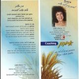אראלה למדן - כרטיס ביקור