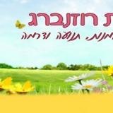 אורית רוזנברג - תרפיה באומנות, תנועה ודרמה בחיפה
