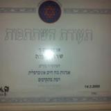 דפנה שרון - רפואה משלימה בתל אביב