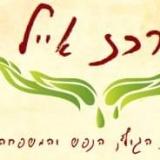 אייל יונה - טיפולי רפואה משלימה ברמת גן