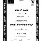 מגי בן יהודה
