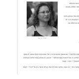 סמדר בר עוז כתבה באתר 3