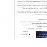 סמדר בר עוז כתבה באתר 4