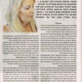 כתבה על אדל סוטיל - מתקשרת ויועצת אישית באשדוד