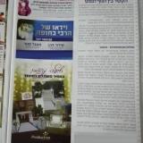 פנחס לנדאו - טיפול בשמנים אתריים לשתיה בגוש דן