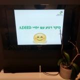 ורד שקוב - הרצאה - בוקר רגוע עם ילדי ADHD
