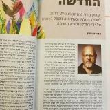 גבע איתן - רפלקסולוג הוליסטי בחיפה