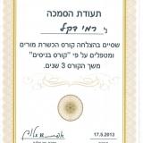 רמי דקל - קורס בניסים בתל אביב