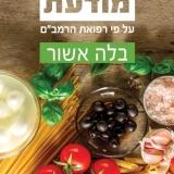 """בלה אשור - אכילה מודעת על פי רפואת הרמב""""ם"""
