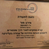 מירב מור - אקסס בארס™ בתל-אביב