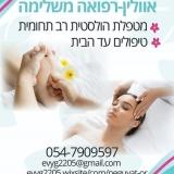 אוולין גולדרינג - מטפלת הוליסטית רב תחומית בעמק יזרעאל
