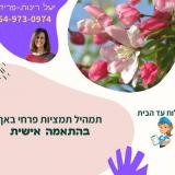 יעל רינות פרידמן – מטפלת באקסס בארס ופרחי באך ברעננה