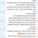 דנה ברזני - טיפולי NLP ודמיון מודרך בירושלים